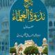 Tareekh Nadwatul Ulama 1- تاريخ ندوة العلماء أول