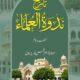 Tareekh Nadwatul Ulama-2 - تاريخ ندوة العلماء دوم