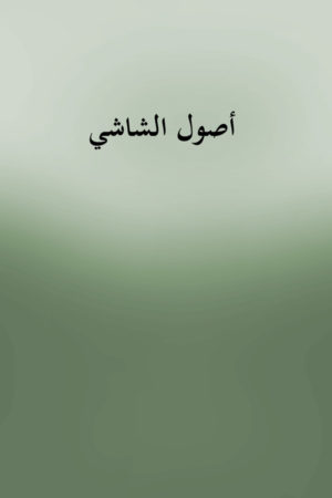 Usul Al Shashi- أصول الشاشي