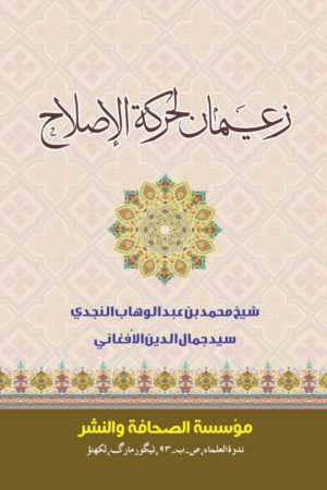 Zaeeman Li Harkatil Islahi - زعيمان لحركة الإصلاح