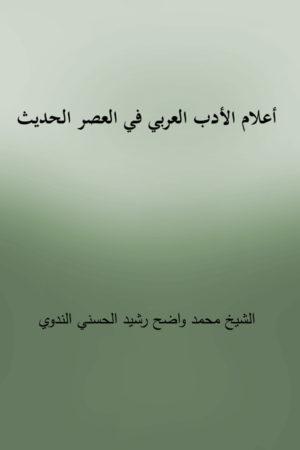 Aalaamul Adabil Arabi Fil Asril Hadith - أعلام الأدب العربي في العصر الحديث
