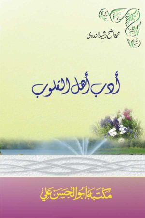 Adab Ahlal Qulub - أدب أهل القلوب