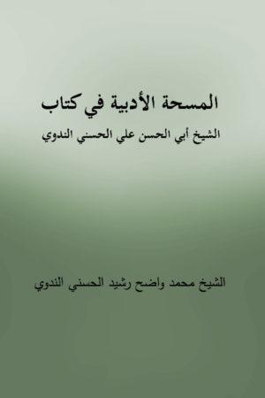 Almashatul Adabiyah Fi Kitabaat Al Sheikh Abil Hasan Ali Nadwi - المسحة الأدبية في كتاب الشيخ أبي الحسن علي الحسني الندوي