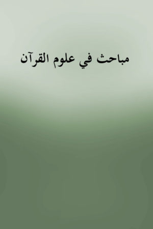 Mubahith fi ulum alquran- مباحث في علوم القرآن