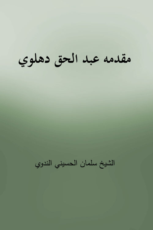 Muqadimuh Abd Alhaq Dahlawi- مقدمه عبد الحق دهلوي