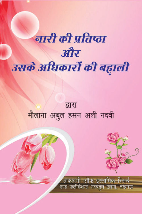 Naari ki Pratishtha aur uske Adhikaro ki Bahali - नारी की प्रतिष्ठा और उसके......