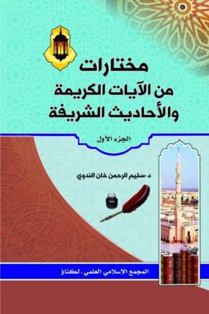 Mukhtarat Minal Aayat Alkareema- مختارات من الآیات الکریمۃ والأحادیث الشریفۃ